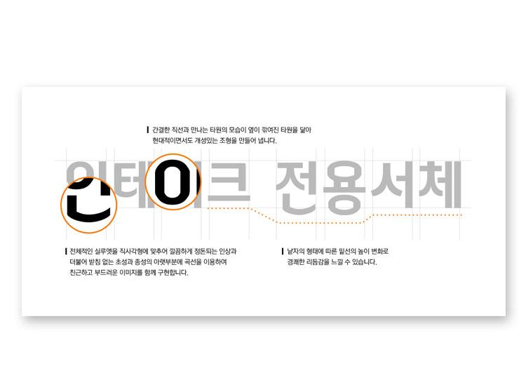 Intake Font