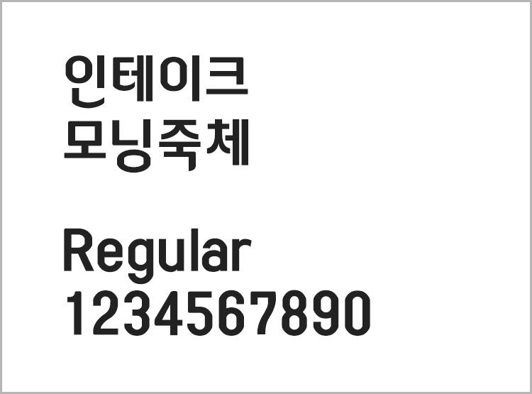 morningjook-font-brand