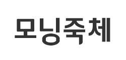 morningjook-font-logo